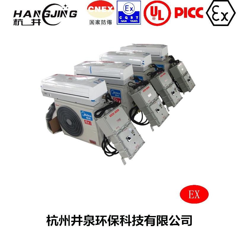 防爆壁挂式BHKT空调机