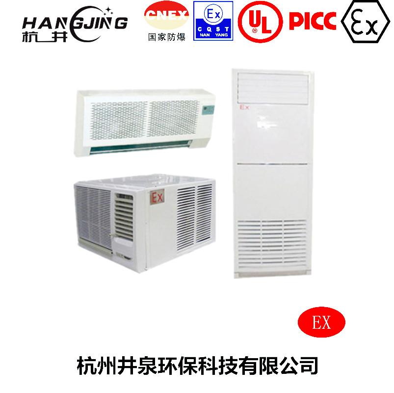 杭井BHKG防爆柜式空调机