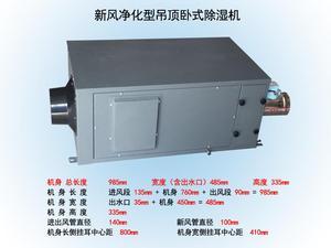 中央新风管道除湿机HJD-58XF