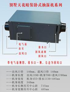 新风式吊装式吊顶中央管道式吸顶式隐藏除湿机抽湿机HJD-858D